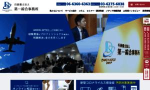 Dsg.or.jp thumbnail