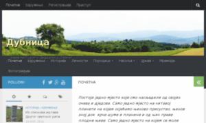 Dubnica.rs thumbnail