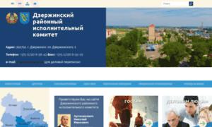 Dzerzhinsk.minsk-region.by thumbnail