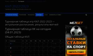 E-hockey.ru thumbnail