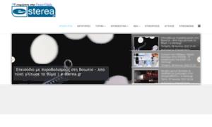 E-sterea.gr thumbnail