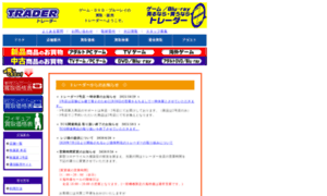 E-trader.jp thumbnail