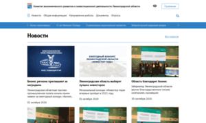Econ.lenobl.ru thumbnail