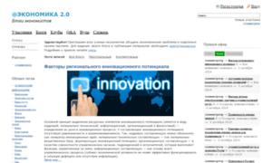 Econ2.ru thumbnail