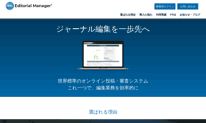Editorialmanager.jp thumbnail