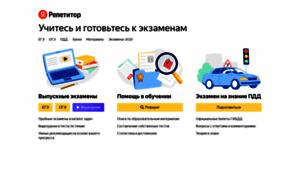 Ege.yandex.ru thumbnail