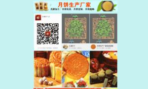 Eineqip.cn thumbnail