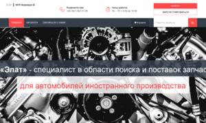 Elat.com.ua thumbnail