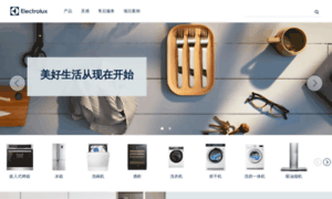 Electrolux.com.cn thumbnail