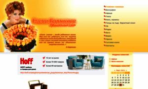 Elena-biryukova.ru thumbnail