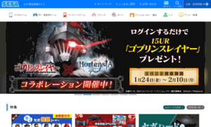 Emaki.sega.jp thumbnail