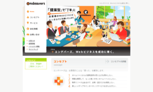 Endeavors.co.jp thumbnail
