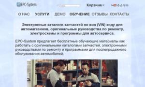 epc-system.ru - электронные каталоги запчастей по вин коду, официальные руководства по ремонту и программы