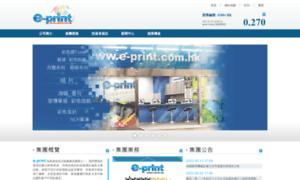 Eprintgroup.com.hk thumbnail