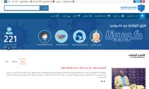 Esudan.gov.sd thumbnail