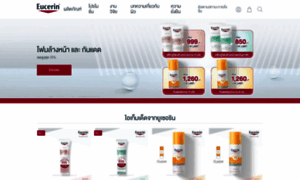 Eucerin.co.th thumbnail