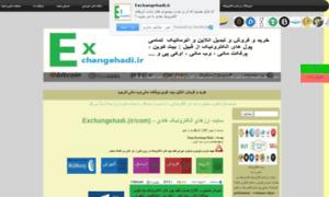 Exchangehadi.ir thumbnail