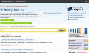 Family-font.ru thumbnail