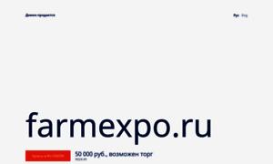 Farmexpo.ru thumbnail