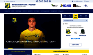 Fc-rostov.ru thumbnail