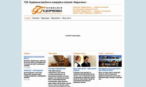 Компания федорченко сайт все сайты компании масштаб