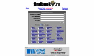 Findbook.ru thumbnail