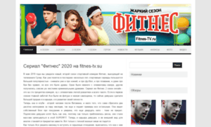 Fitnes-tv.ru thumbnail