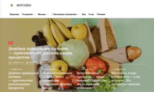 Fitseven.ru thumbnail