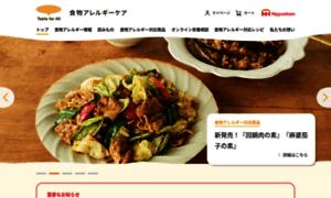 Food-allergy.jp thumbnail