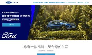 Ford.com.cn thumbnail