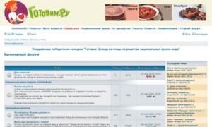 Forum.gotovim.ru thumbnail