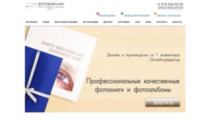 Fotokniga-nn.ru thumbnail