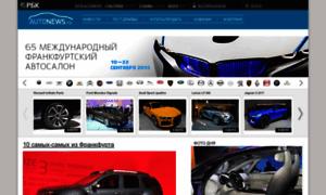 Frankfurt2013.autonews.ru thumbnail