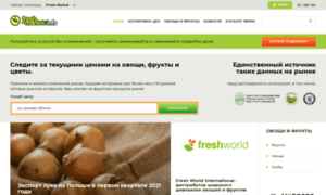 Freshmarket.ru thumbnail