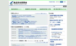 Fsc.go.jp thumbnail