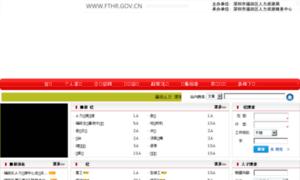 Fthr.gov.cn thumbnail
