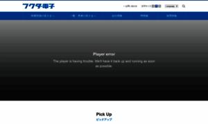 Fukuda.co.jp thumbnail