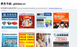 G00dee.cn thumbnail