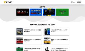Gadgetech.jp thumbnail