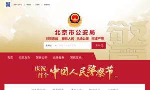 Gaj.beijing.gov.cn thumbnail