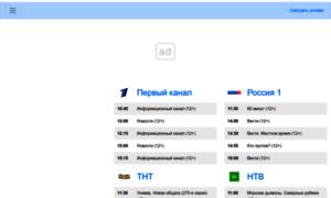 gamak.tv -               Запись эфира российских телевизионных каналов