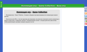 Game-collection.com thumbnail