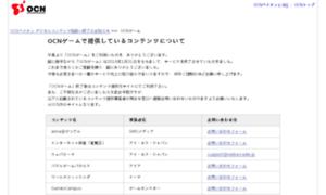 Game.ocn.ne.jp thumbnail
