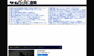Gamedaradara.doorblog.jp thumbnail