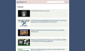 Gandilyan.ru thumbnail