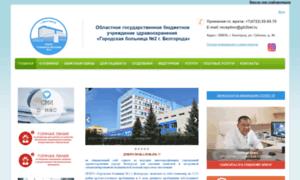 Gb2bel.belzdrav.ru thumbnail