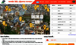 Gd.police.gov.bd thumbnail