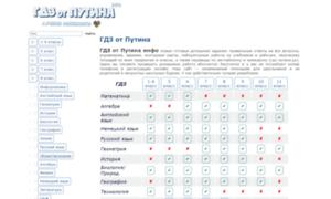 Gdz-putina.info thumbnail