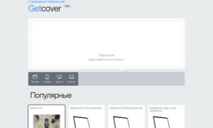 Getcover.ru thumbnail