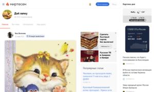 Givepaw.ru thumbnail